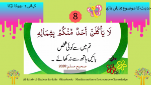 30 short ahadith for kids in English and  urdu