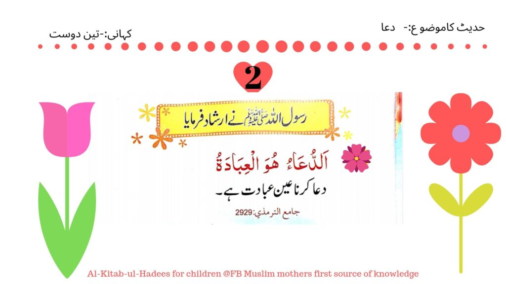 This image has an empty alt attribute; its file name is Hadees-1-1024x576.jpg
